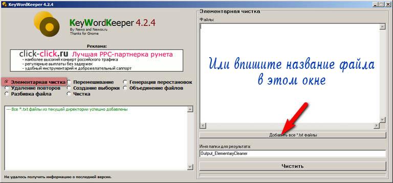 Программа KeyWordKeeper для обработки текста
