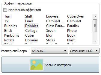 Как создать красивый слайдер для сайта