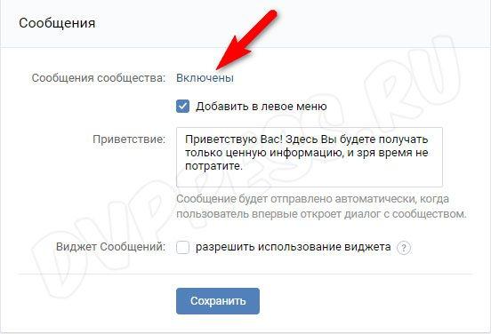 Как сделать рассылку ВКонтакте