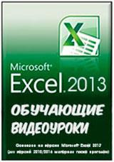exel2013