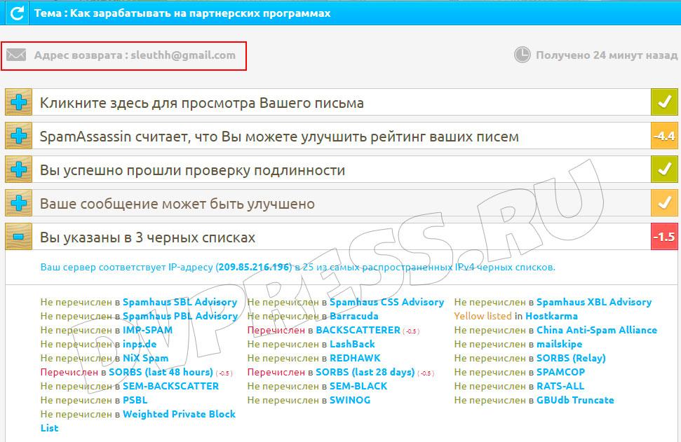 письма в папке спам