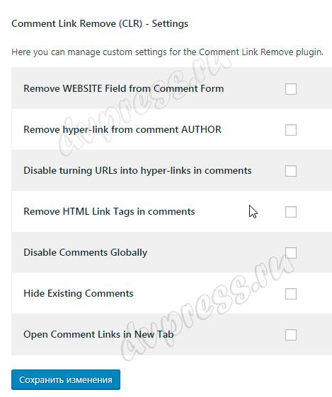 Настройка плагина Comment Link Remove