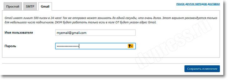 бесплатная email рассылка wordpress