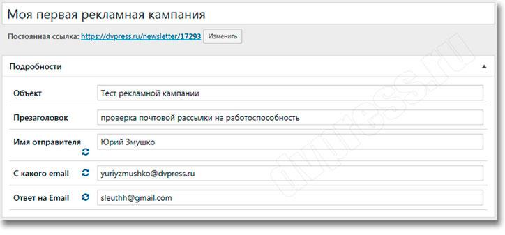 wordpress рассылка
