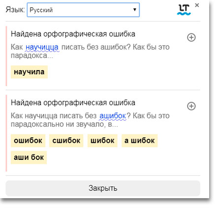 знаки препинания онлайн проверка текста