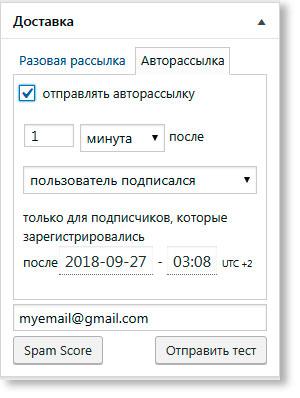 рассылка email писем бесплатно