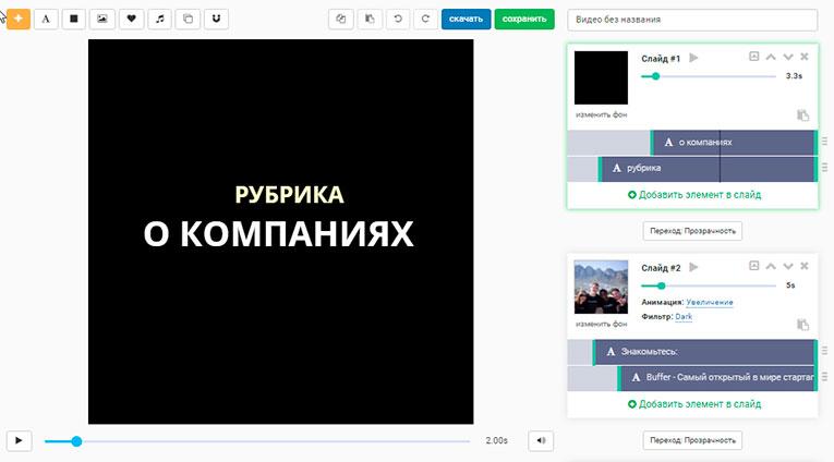 сделать видеоролик бесплатно онлайн