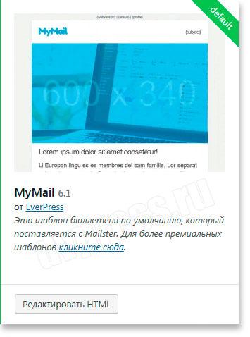 wordpress рассылка новостей