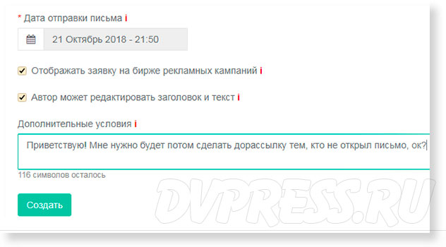 bazaaremail - рассылка по чужой базе подписчиков