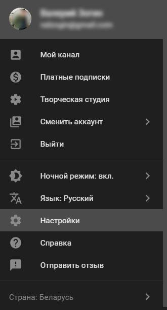 доступ к ютуб каналу
