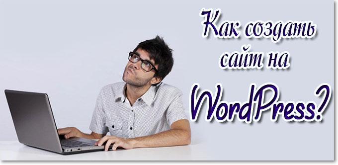 Бесплатный сайт на WordPress