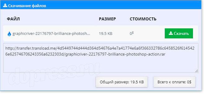 как скачать с файлообменника быстро и бесплатно