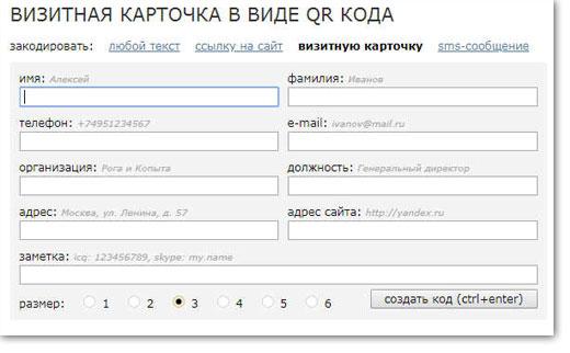 как отсканировать qr код на андроид