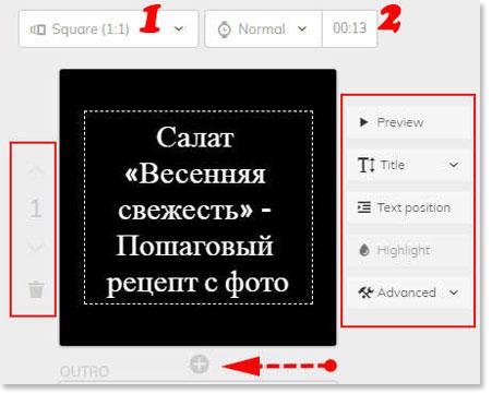как сделать видео из фото и текста