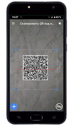 сканировать qr код через телефон