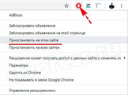 блокиратор рекламы для google chrome