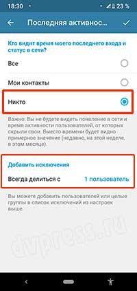Конфиденциальность в Телеграм