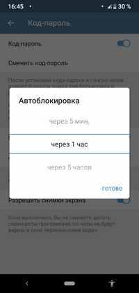 Установка пароля на Телеграм