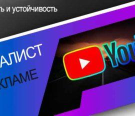 Профессия – специалист по рекламе в YouTube или стабильный заработок в интернете