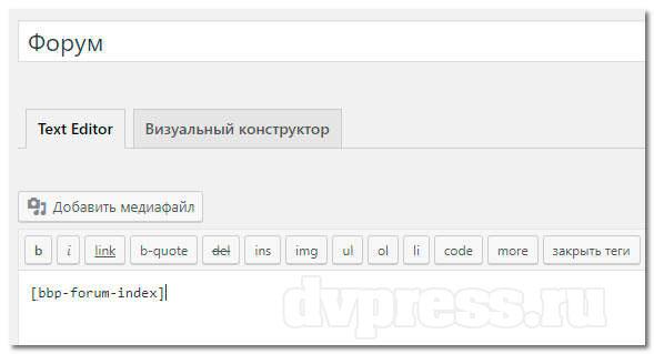 форум на wordpress