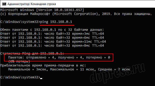 заблокирован доступ в интернет на компьютере