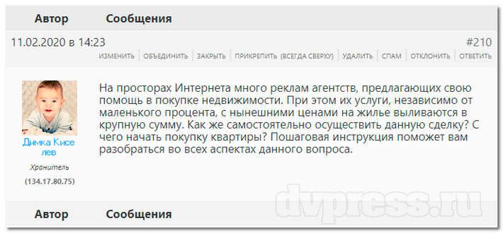 форум на сайте wordpress на русском