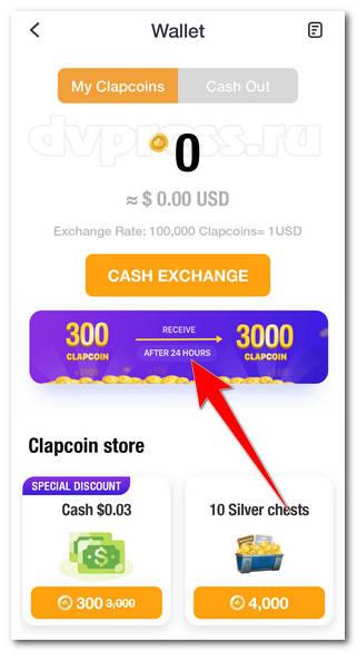 инвестирование в clipclaps