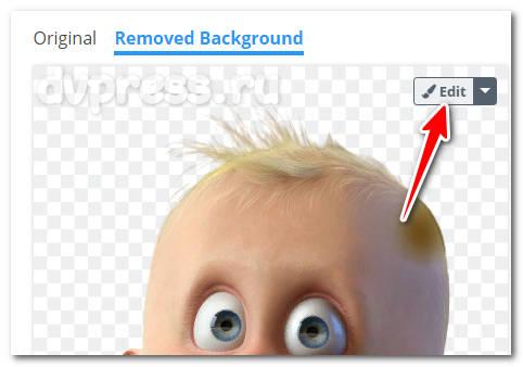 убрать фон с картинки онлайн бесплатно