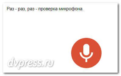 Транскрибация текста онлайн через Google Doc