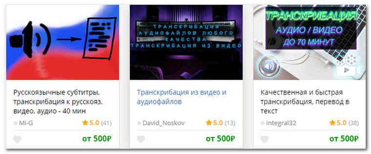 Транскрибация текста онлайн на бирже Kwork