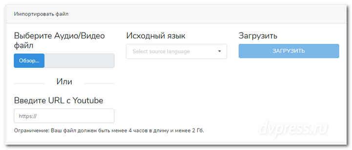 как перевести видео в текст онлайн