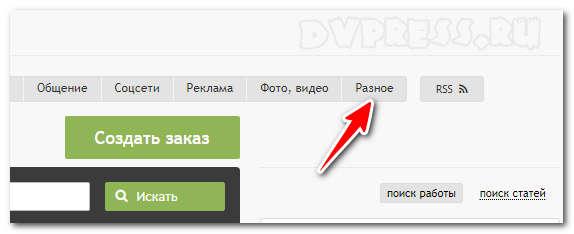 улучшение поведенческих факторов на сайте - сервис Advego
