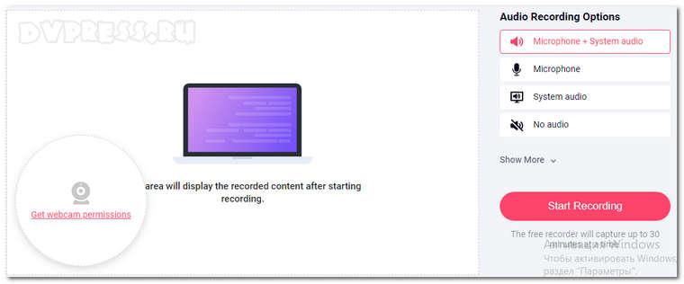 запись экрана на компьютере онлайн