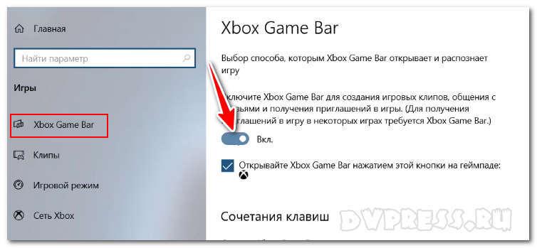 Настройки приложения Xbox