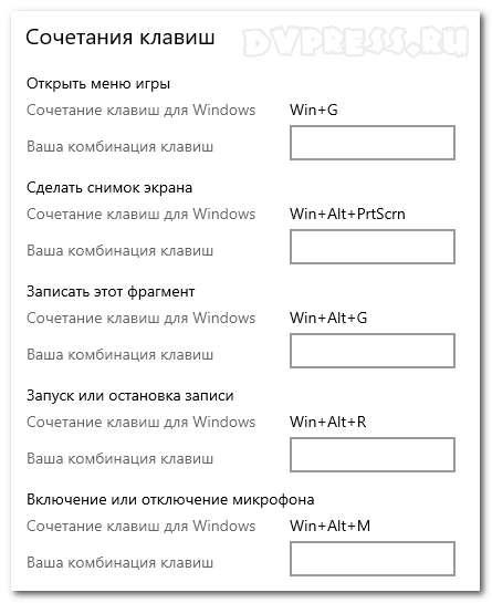 Горячие клавиши для Xbox