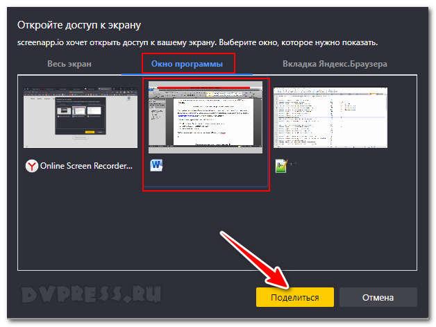 Выбираем открытое приложение для записи на сервисе Сервис Screenapp