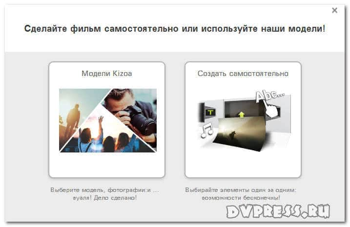 Kizoa - монтаж видео онлайн без регистрации
