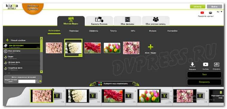 Kizoa - монтаж видео обрезка видео онлайн