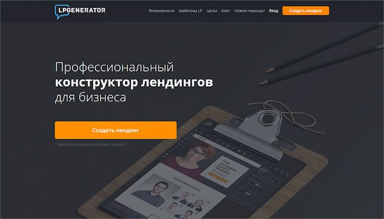 Lpgenerator онлайн конструктор сайтов