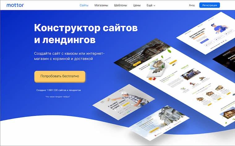 Визуальные конструкторы сайтов lpmotor