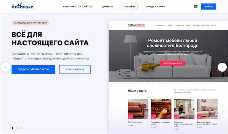 Визуальные конструкторы сайтов nethouse