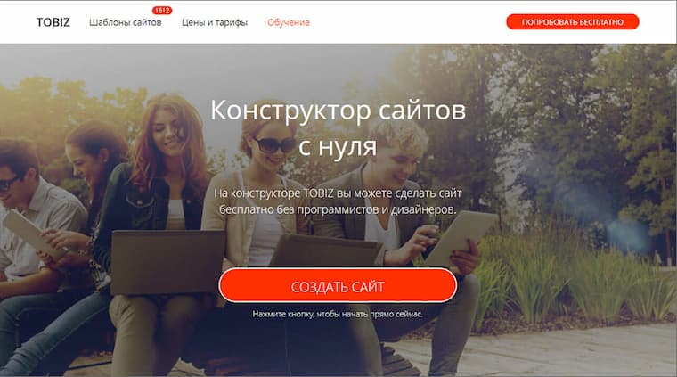 Визуальные конструкторы сайтов tobiz