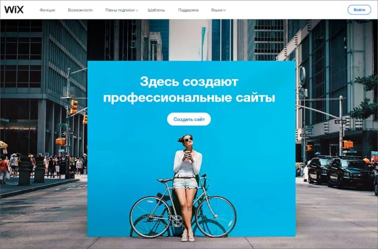 Визуальные конструкторы сайтов wix отзывы