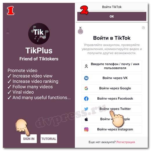 TikPlus приложение для накрутки подписчиков в тик ток