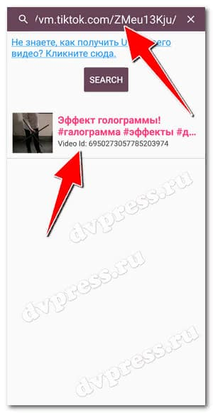 приложение для накрутки подписчиков в тик ток
