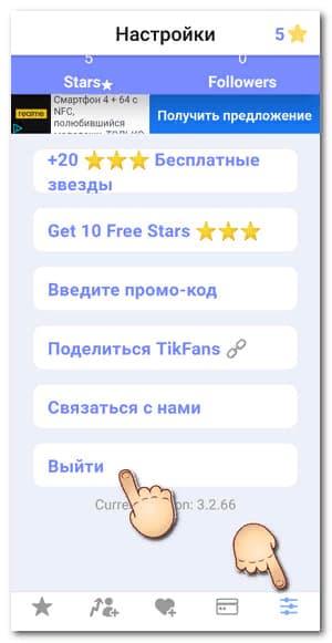 Tik Fans приложение для накрутки подписчиков в тик ток
