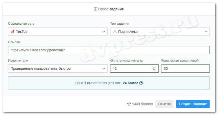 Накрутка подписчиков в Тик Ток на сервисе Bosslike