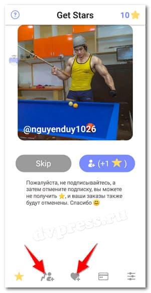 Tik Fans приложение для накрутки в тик ток