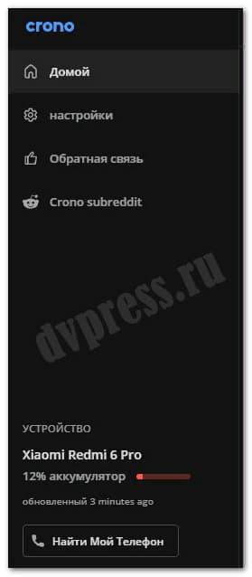 синхронизация компьютера с телефоном Андроид