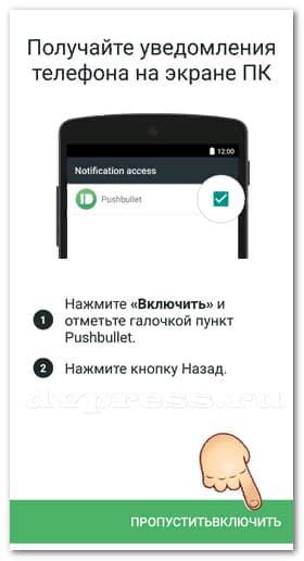 Pushbullet - соединение компьютера с телефоном